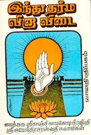 இந்து தர்ம வினாவிடை