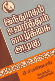 இந்துமதம் உணர்த்தும் வாழ்க்கை அழகு (old book rare)