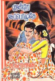 Tamil book இன்றே இப்பொழுதே (old copy rare)