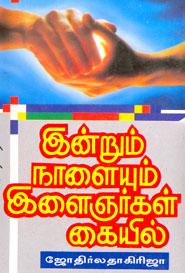 Indrum naalaiyum ilaignarkal kaiyil - இன்றும் நாளையும் இளைஞர்கள் கையில்