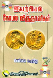 Tamil book இயற்பியல் நோபல் விஞ்ஞானிகள்
