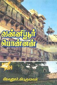 Vanniyur Ponnan - வன்னியூர் பொன்னன்