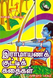 இராமாயணக் குட்டிக் கதைகள் பாகம் 3