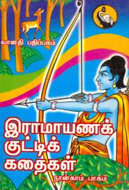 Tamil book இராமாயணக் குட்டிக் கதைகள் பாகம் 4
