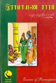 Tamil book இராமாயண சாரம்