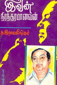 Tamil book Ivan nirantharamanavan (Kaviyarasu Kannadhasan paadalkal - Ilakkiya thiramum tharamum)