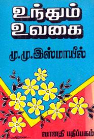 உந்தும் உவகை (old book rare)