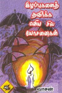 Ilappugalai Thavirka Eliya Sila Yosanaigal - இழப்புகளைத் தவிர்க்க எளிய சில யோசனைகள்