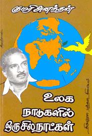Tamil book உலக நாடுகளில் ஒரு சில நாட்கள்