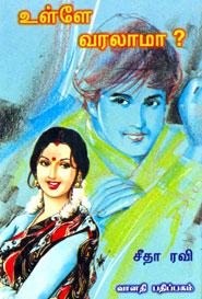 Tamil book உள்ளே வரலாமா?