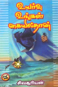 Uyarvu Ungal Kaiyilthaan - உயர்வு உங்கள் கையில்தான்