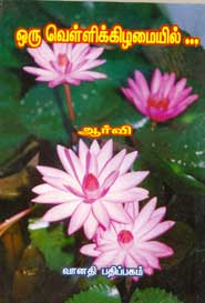 Tamil book ஒரு வெள்ளிக்கிழமையில்....