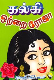 ஒற்றை ரோஜா