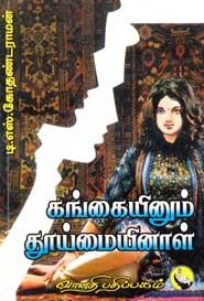 Tamil book Gangaiyinum thooimaiyinal
