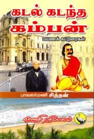 Kadal kadantha Kamban - கடல் கடந்த கம்பன்