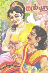 கடல்புறா பாகம் 3