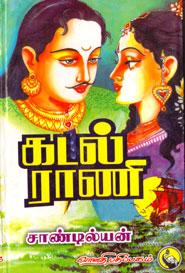 கடல் ராணி