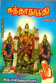 Kandharanupoothi - கந்தரநுபூதி உரையுடன்