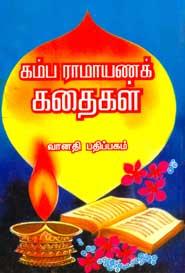 கம்ப ராமாயணக் கதைகள்