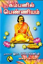 Kambanil penniyam - கம்பனில் பெண்ணியம்