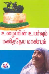 Ulappin Uyarvum Manihta Neya Maanbum - உழைப்பின் உயர்வும் மனித நேய மாண்பும்