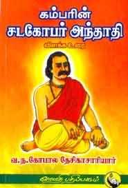 கம்பரின் சடகோபர் அந்தாதி