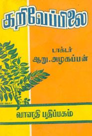 கறிவேப்பிலை (old book rare)