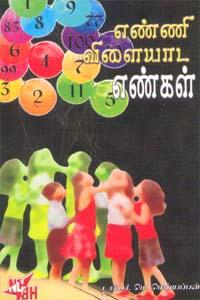 Enni Vilayada Engal - எண்ணி விளையாட எண்கள்