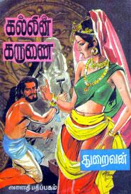 கல்லின் கருணை (old book rare)
