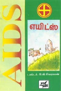 Tamil book Aids