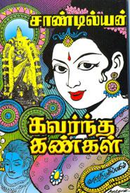 Kavarntha kangal - கவர்ந்த கண்கள்
