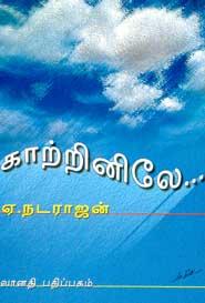 Tamil book காற்றினிலே