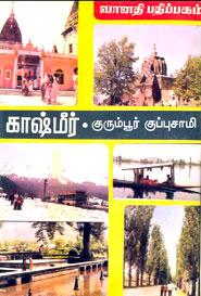 காஷ்மீர் (old copy)