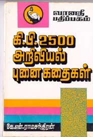 கி.பி.2500 அறிவியல் புனை கதைகள்