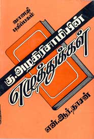 கு. அழகிரிசாமி கடிதங்கள் கி.ரா.வுக்கு எழுதியது