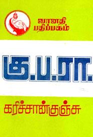 கு.ப.ரா (old book rare)