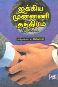 Ikea Munnani Thanthiram - ஐக்கிய முன்னணி தந்திரம்