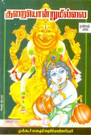 குறையொன்றுமில்லை நான்காம் பாகம்