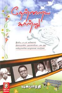 Tamil book Netraya kaatru