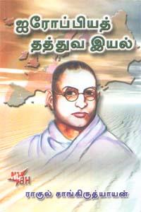 Tamil book Iropeya Thathuva Iyal