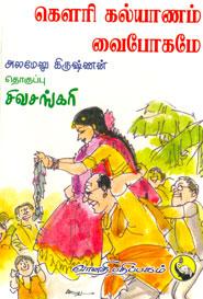 Gowri kalyanam vaibogame - கௌரி கல்யாணம் வைபோகமே