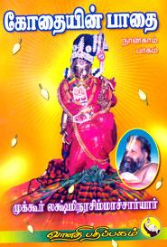 கோதையின் பாதை நான்காம் பாகம்