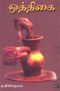 Othigai - ஒத்திகை