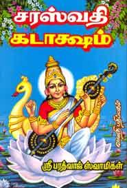 சரஸ்வதி கடாக்ஷம்