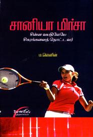சானியா மிர்சா