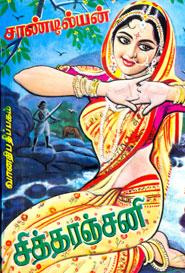 Siththaranjani - சித்தரஞ்சனி