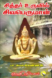 Siththar uruvil sivaperuman - சித்தர் உருவில் சிவபெருமான்