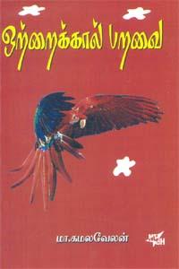 Otraikaal Paravai - ஒற்றைக்கால் பறவை