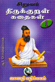 சிறுவர் திருக்குறள் கதைகள் பாகம் 1