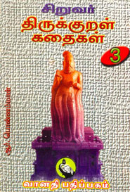சிறுவர் திருக்குறள் கதைகள் பாகம் 3